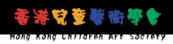 香港兒童藝術學會